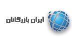 فروشگاه اینترنتی ایران بازرگانان